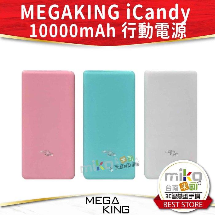 【高雄MIKO米可手機館】MEGAKING iCandy 10000mAh 行動電源 公司貨 移動電源 行動充