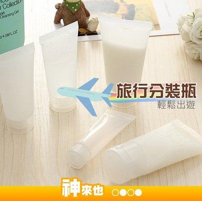 20ml旋蓋 旅行用分裝瓶 磨砂塑膠瓶 旅行分裝瓶 軟管分裝 擠壓瓶 化妝品分裝軟管瓶【神來也】