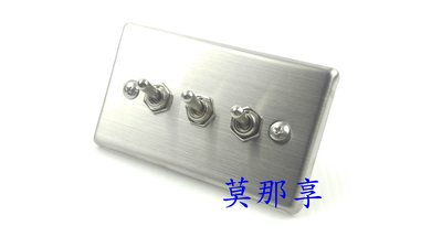 [ 莫那享 ] 工業風 白鐵 開關 插座 電料 蓋板 面板 金屬三開 A-003
