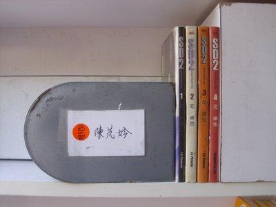 【簡靖雅~幾何出版中漫】 SD2 1-4完  《作者/北卓也》全套4本40元逸寧02