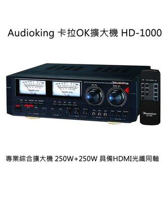 卡拉OK擴大機推薦~AudioKing HD-1000 專業卡拉OK擴大機 250W大功率