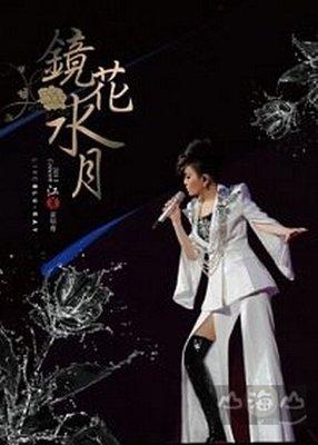 【藍光BD】2013鏡花水月演唱會Live /江蕙---EMBD1501