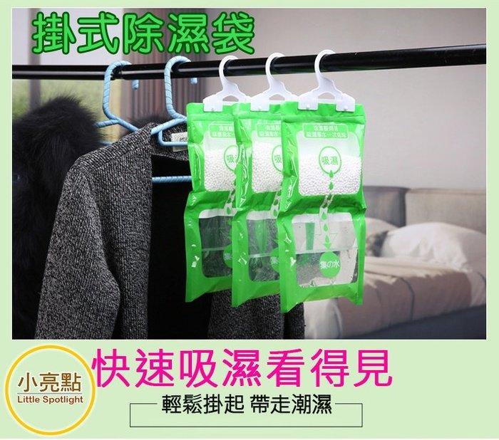 【小亮點】掛式除濕袋 吊掛除溼袋 防霉防潮 除臭(120克)