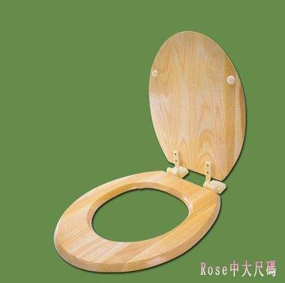 實木馬桶蓋木質蓋木頭通用加厚坐便蓋V型O型大U通用木質座便器蓋 DR18762【】