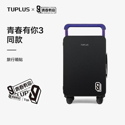 【青春有你3同款】TUPLUS/途加 20寸旅行箱男24寸寬拉桿行李箱小橘子