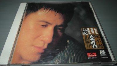 張學友 忘記你我做不到 有歌詞佳 原版CD片佳 保存良好 出貨前會檢查和播放