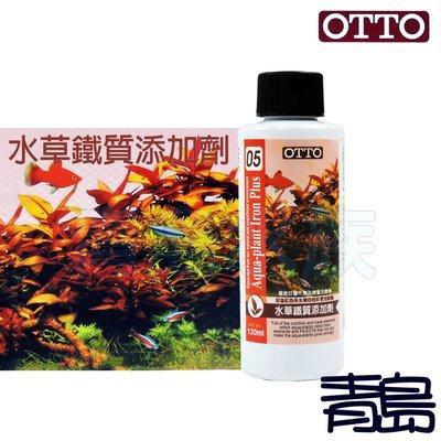 E。。。青島水族。。。ME-305S台灣OTTO奧圖-----水草鐵質添加劑 水草鐵質液肥 鐵肥==120ml