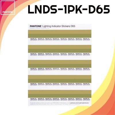 美國製造PANTONE 照明指標貼【PANTONE? LIGHTING INDICATOR Stickers】LNDS-1PK-D65