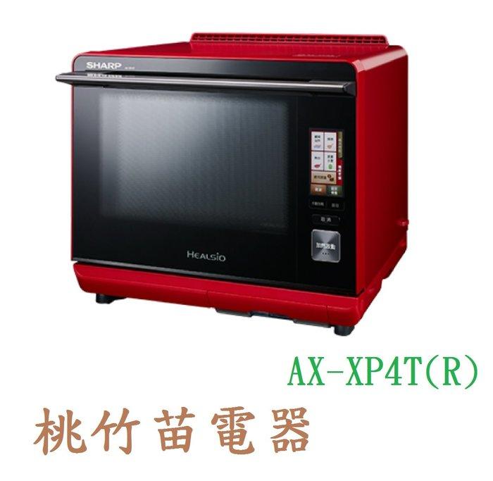 SHARP  AX-XP4T(R)   30公升Healsio水波爐 桃竹苗電器 歡迎電聯0932101880