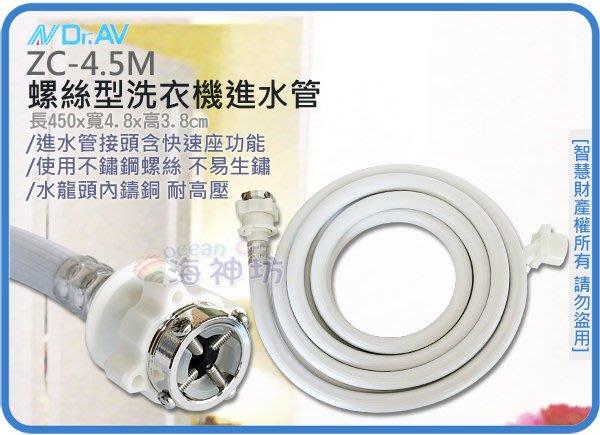 =海神坊=ZC-4.5M NDRAV 螺絲型洗衣機進水管 全自動洗衣機專用 各種品牌適用 洗濯機 15呎/450cm