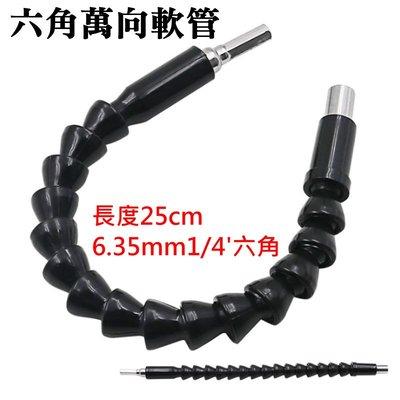 🔥淘趣購[49特賣]六角萬向軟管(長度25cm /  6.35mm1/ 4'六角)💎萬向軟軸 連接軸 電鑽 台南市