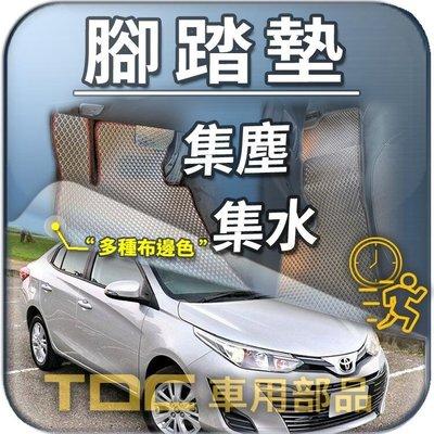 【TDC車用部品】豐田,VIOS,NEW VIOS,TOYOTA,腳踏墊,踏墊