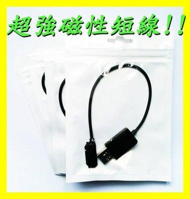 特價$30@2! 超強磁力線短線 Sony Xperia Z3 Z2 Z1 Z Ultra 磁性充電線 USB 座充線 Z3 Z1 compact 磁力線磁性線