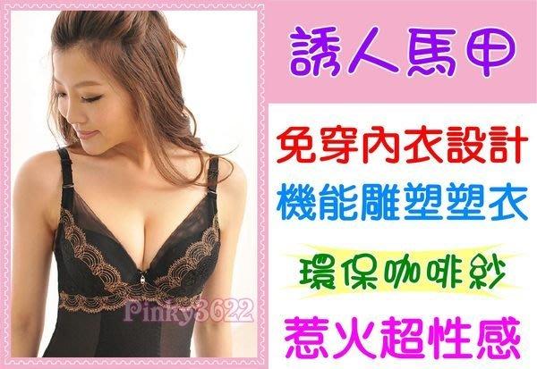 【Pinky塑身衣館】誘人馬甲俏麗機能束衣免穿內衣*透膚網紗超性感~BCD~環保咖啡紗R4128