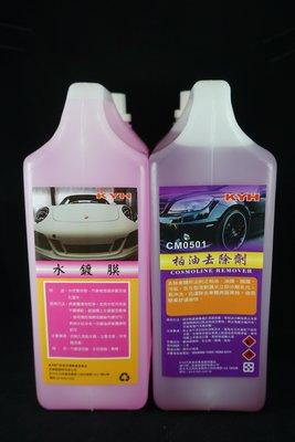 """[KYH批發] """"F套餐""""KYH 水鍍膜+柏油去除劑 (年終大促銷)各2公升裝+ 送2噴罐 DIY洗車打蠟聖品"""
