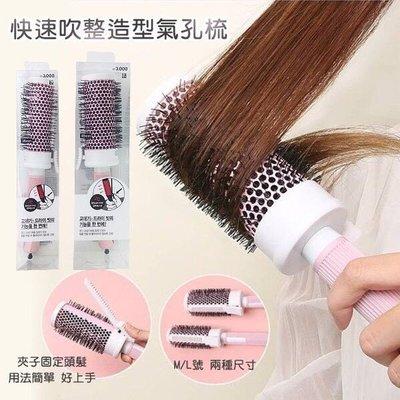 韓國 大創 神級捲髮梳/2種尺寸(單賣)