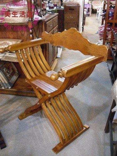美生活館--- 全新 哥倫布實木造型扶手 折椅/書桌椅休閒椅/玄關椅-- 原木色