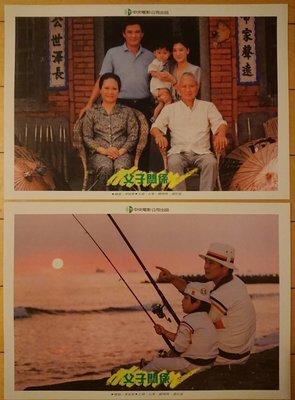 父子關係 ❤️ 石峰、蘇明明、李祐寧、吳念真 - 台灣原版電影劇照 (1986年)