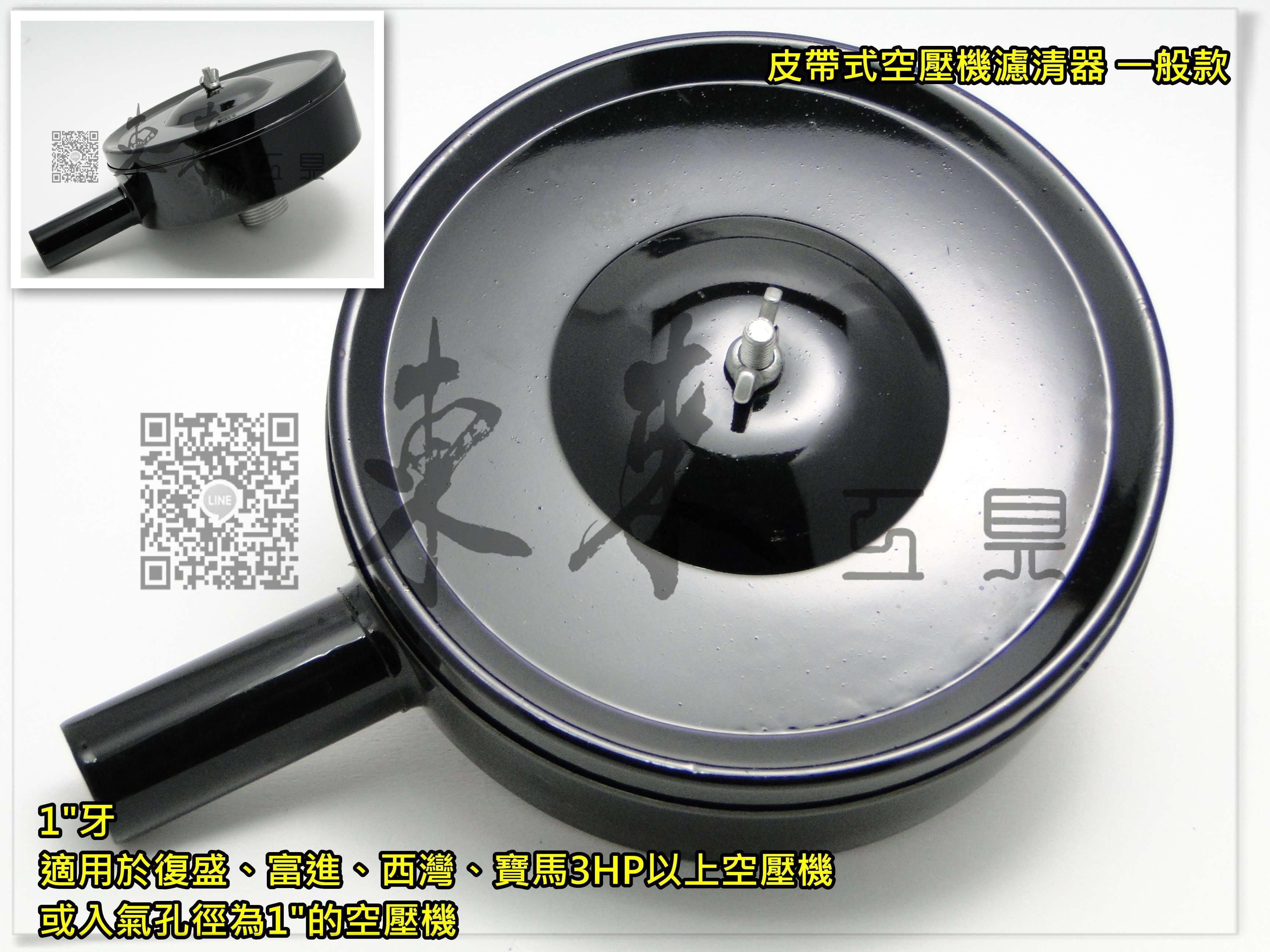 ㊣東來工具㊣復盛型3HP~15HP 濾清器 空氣濾芯器 濾清器總成 空壓機專用
