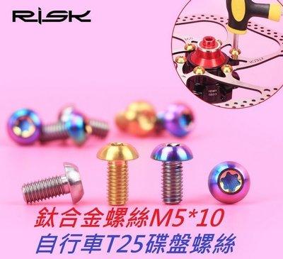 【鈦合金碟盤螺絲M5*10mm下標區】RISK TC4鈦合金螺絲 碟煞盤螺絲 碟剎盤螺絲 鋁合金不銹鋼白鐵可參考