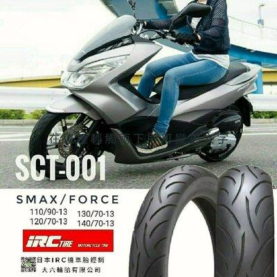 (輪胎王)日本IRC SCT001 120/70-13+130/70-13  13吋YAMAHA FORCE /SMAX