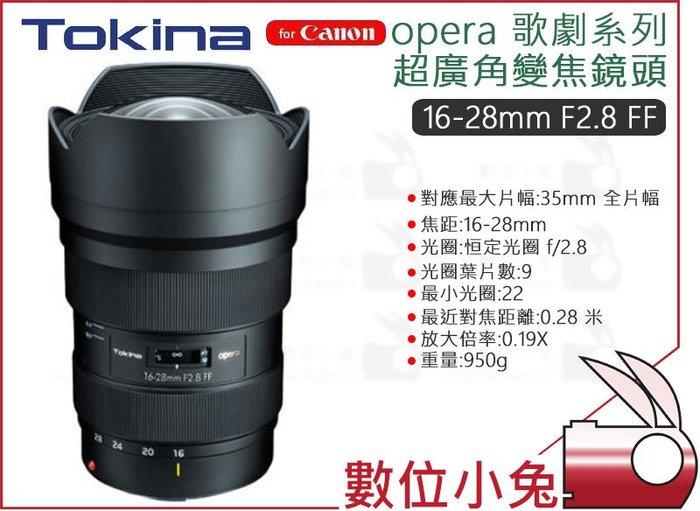 數位小兔【Tokina opera歌劇 16-28mm F2.8 FF CEF 超廣角變焦鏡頭 Canon】變焦 超廣角