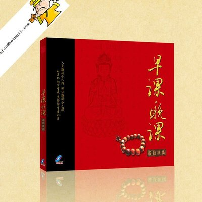旦旦妙 早晚課經文課誦佛經佛教經文國語念誦正版發燒碟唱片光碟光盤2VCD