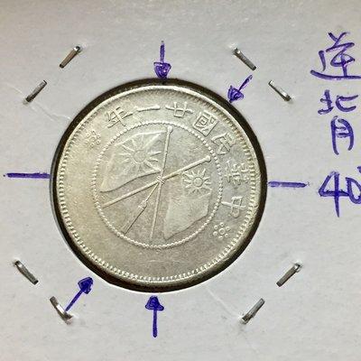 民國二十一年雲南省造雙旗庫平1.44錢,貳角銀幣,逆背40度,品項如圖保真