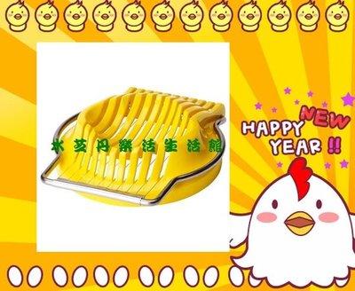 ~水芝丹生活館~IKEA SLAT 黃色  雞蛋切割器  切蛋器  做沙拉的好工具 切豆腐 切皮蛋 切薄片 桃園市