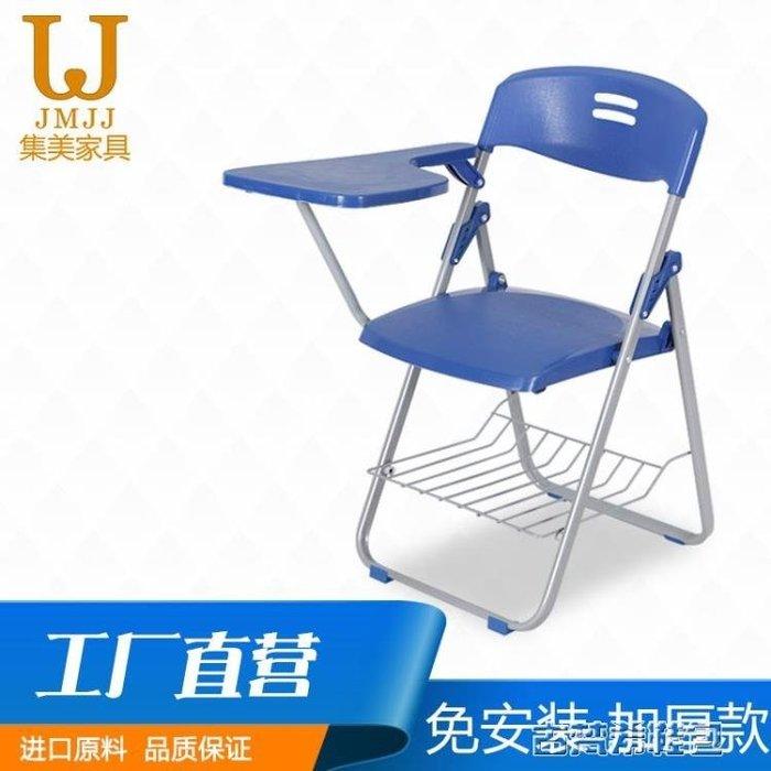 折疊椅 培訓椅折疊椅帶寫字板會議室椅子辦公椅桌椅一體學生寫字椅新聞椅 鞋包igo