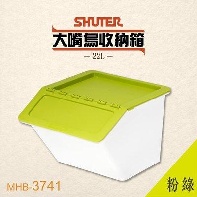 【 樹德繽紛收納箱 】大嘴鳥收納箱 MHB-3741 【淺綠】玩具箱 遊戲屋 兒童收納 置物箱 分類箱 整理箱
