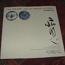 [賞書房] 1997年大英博物館@日本第一陶藝家《澤田癡陶人展》