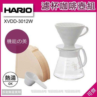 HARIO V60系列 白色濾杯咖啡壺組  XVDD-3012W 濾杯 咖啡壺 大容量 手沖咖啡 周年慶優惠 可傑