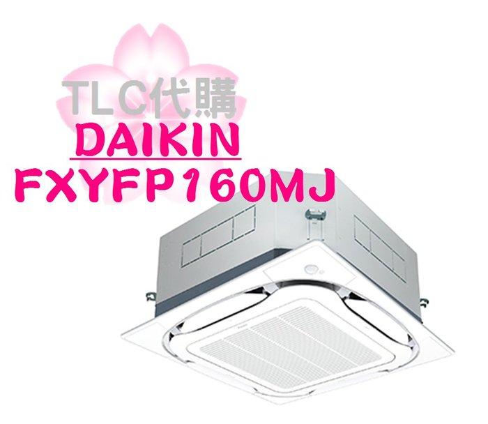 【TLC 代購】大金 冷氣 四方吹 室內機 FXYFP160MJ 業務用 冷氣(組) ❀新品❀ (19-04)