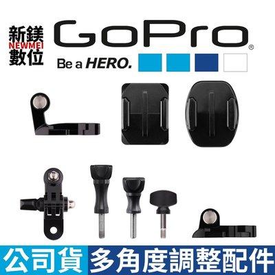 【新鎂-門市可刷卡】GoPro 系列 多角度配件組(適用HERO5 6 7 2008 Fusion) AGBAG-002