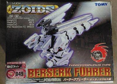 Zoids 洛伊德 機獸新世紀 TOMY Berserk Fuhrer EZ-049