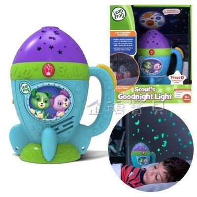 @企鵝寶貝二館@ 美國-Leap frog 跳跳蛙 Scout 星空手提夜燈 手電筒 可播放搖籃曲 (LF19317)