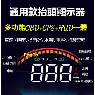 新款 汽車通用型 抬頭顯示器 OBD抬頭顯示 HUD GPS 雙系統顯示 納智捷 CRV水溫里程 obd2 多功能 汽車