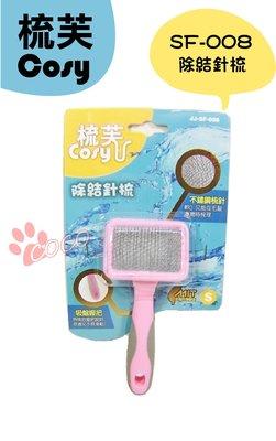 *CoCo*梳芙Cosy除結針梳(S)SF-008 (犬貓用) 寵物梳子/軟針針梳/不銹鋼針梳