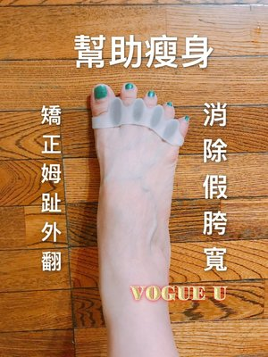 ☆VOGUE U☆日本導正腳趾導正走路 美腿 瘦腿分趾套 趾套 分指套 腳指套 分趾器 美腿神器(特價)【O5381X】