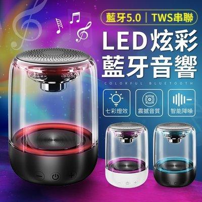 【立體雙聲!炫彩燈光】C7炫彩藍芽音響 TWS炫彩藍芽喇叭 重低音喇叭 藍牙喇叭 藍牙音響 喇叭音箱