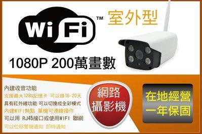 穩定好用 2018年 熱銷 IPcam 1080P WIFI 無線戶外網路攝影機 內建紅外線 矩陣燈