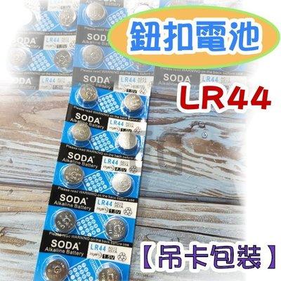 【吊卡一排下單區】M1C33 A76 AG13 L1154 357A LR44鈕扣電池 吊卡包裝 一組10顆 馬錶手錶