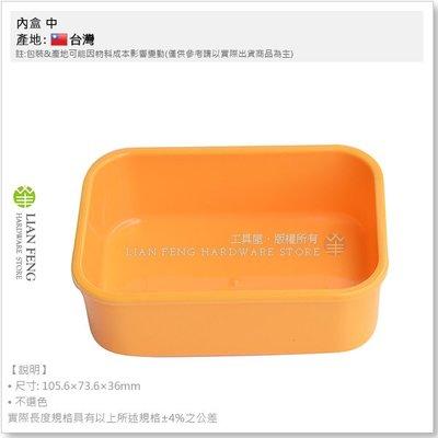 【工具屋】*含稅* 內盒 中 KT-1073 黃色 收納 多功能儲物盒 盒子 螺絲 零件盒 工具盒 分類 工具箱 台灣製