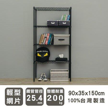 [tidy house]【免運費】90x35x150cm 輕型四層烤漆波浪架 鐵力士架 SY14364150LBK