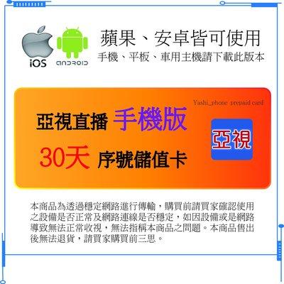 亞視[手機版] 30天序號儲值卡!電視直播、直播軟體、直播APP、電視軟體、直播電視、手機第四台