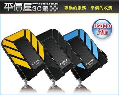 《平價屋3C 》ADATA 威剛 HD710 1TB 1T 黑 藍 行動硬碟 外接硬碟 隨身硬碟