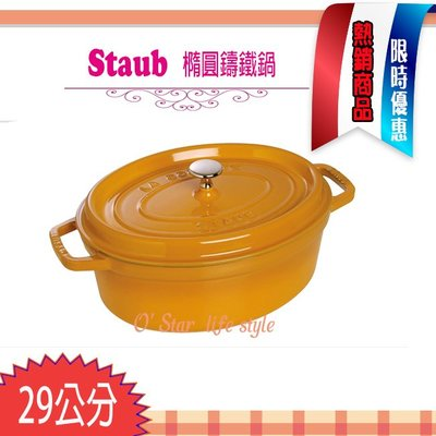 法國Staub  Oval La Cocotte 橢圓鑄鐵鍋 29cm  4.2L 考季燉雞 特殊造型 湯鍋 (芥末黃)