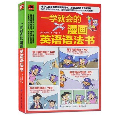 正版現貨 一學就會的漫畫英語語法書 高中大學英語語法大全實踐指南 英文學習自學入門基礎方法秘籍英語速成 外語語言學習暢銷書