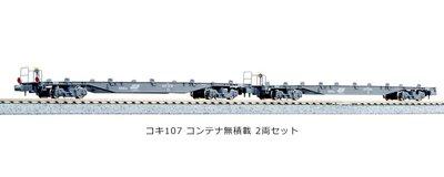 [玩具共和國] KATO 10-1433 コキ107 コンテナ無積載 2両セット
